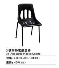 防静电四脚网孔椅