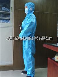 藍色防靜電連體服