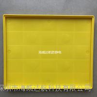 黄色防静电托盘