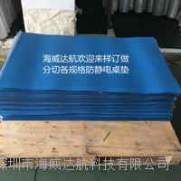 防靜電臺墊天蘭色 HWD-HLS890747