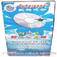 cyberzone相片级防水光盘贴