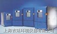 ACS快速溫變試驗箱 ES/ESS係列