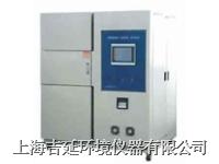 冷熱衝擊試驗箱 JYCTS係列