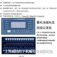 電動車電池分選配組儀 WM-19,24,36,