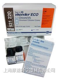 德國MN原裝 VISOCOLOR ECO 931220六價鉻比色測試盒試劑補充裝 931220