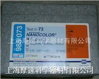 德國MN硫化物預裝管試劑985073 985073