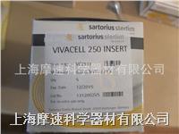 賽多利斯Vivacell 250超濾濃縮器-聚醚砜膜(PES)超濾膜組件vc2511 vc2511