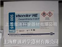 德國MN 總硬度測試盒 915005 (試劑915205) 德國MN 總硬度測試盒 915005 (試劑915205)
