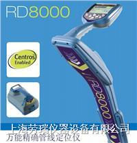 RD8000管線探測儀