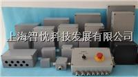 防水接線盒