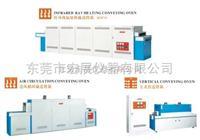 HOCO输送烤箱系列(室温+10℃~+500℃)室_宏展仪器 ----