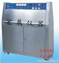 紫光线气候老化测试箱 Q8/UV3