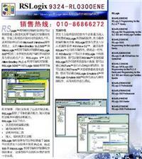 罗克韦尔软件
