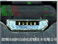 连接器平整度检测|CCD自动检测|自动测量软件