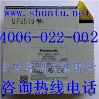 現貨FP2松下PLC型號Y16R繼電器輸出單元Panasonic松下plc中國官網的編程軟件