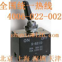 進口大電流直流鈕子開關選型S821D日本品牌扭子開關stock現貨15A至30A大電流搖頭開關 S821D