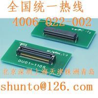 0.4mm小間距板對板浮動連接器DU11-110L日本進口板對板連接器 DU11-110L