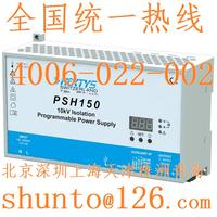PSH150電力用開關電源NEXTYS電源10kV隔離電壓進口能源管理電源SMPS PSH150