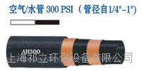 工业软管 300PSI