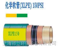 化學軟管 XLPE