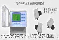 CJ-1000F多通道超聲波液位計 CJ-1000F多通道顯示超聲波液位計