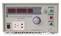 PA30/PA30A 型数字泄漏电流测试仪 PA30 PA30A