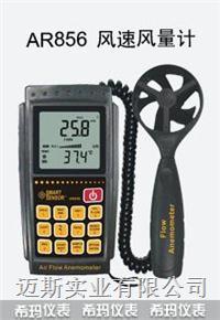 风速风量计AR856产品说明书(价格*便宜) AR856