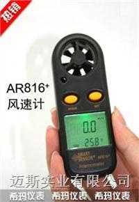 迷你型风速计AR816+(价格*便宜) AR816+