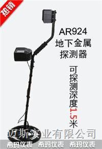 地下金屬探測器AR924+產品說明書(價格*便宜) AR924+