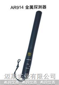 手持式金屬探測器AR914 AR934比較分析(異同) AR914 AR934