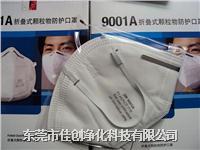 3M-9001A防塵口罩