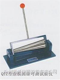 QTZ型涂膜圆锥弯曲试验仪 QTZ型