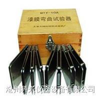 QTY-10A漆膜圆柱弯曲试验器 QTY-10A