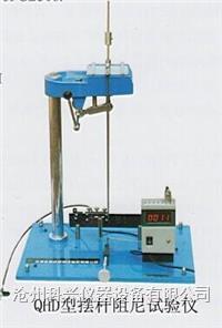 QHD型摆杆阻尼试验仪 QHD型