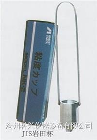 NK-2型JIS岩田杯 JIS