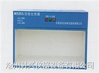 MSBS目视比色箱 MSBS