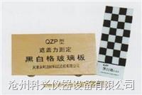 QZP黑白格测定板 QZP