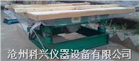 0.8m混凝土振动台价格 0.8m