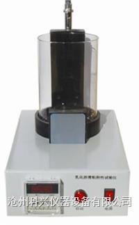 沥青粘附性试验仪