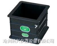 150mm³工程塑料试模 150mm³