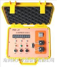 无线静载荷试验仪,桩基静载荷检测仪 PDS-JY