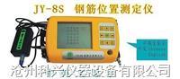 钢筋保护层厚度检测仪 JY-8S型