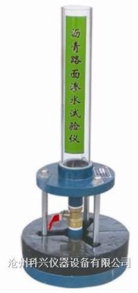 沥青混合料渗水系数测定仪(沥青路面渗水仪) HHDS-II型