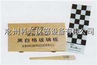 黑白格遮盖力板 QZP型