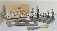 QNG型腻子刮涂器 QNG型