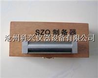 湿膜制备器 SZQ型