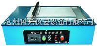 自动涂膜器 AFA-II型
