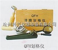 漆膜划格器,漆膜划格仪,百格刀 QFH/QFH-A型
