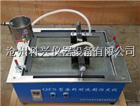 新标准涂料耐洗刷测定仪 QFS型