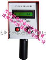 逆反射系数标志测量仪 STT-101型